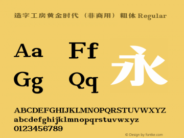 造字工房黄金时代(非商用)粗体 Regular Version 1.000;PS 1;hotconv 1.0.57;makeotf.lib2.0.21895 Font Sample