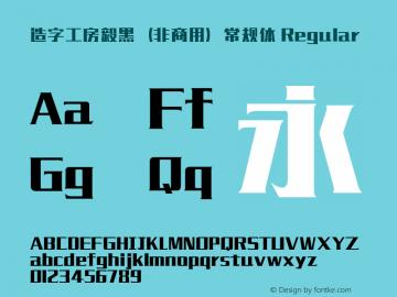 造字工房毅黑(非商用)常规体 Regular Version 1.000;PS 1;hotconv 1.0.79;makeotf.lib2.5.61930图片样张