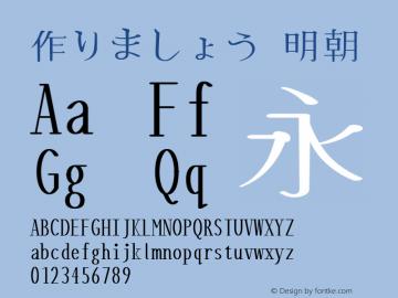 作りましょう 明朝 0.7 (2007) Font Sample