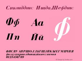 Cyrillic Bold-Italic 001.000 Font Sample