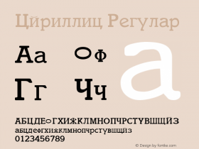 Cyrillic Regular Altsys Fontographer 3.5  3/16/92 Font Sample