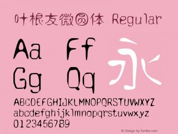 叶根友微圆体 Regular 叶根友微圆体1.00 November 25, 2014, initial release图片样张