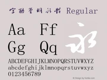 字酷堂明行体 Regular V1.0 Font Sample
