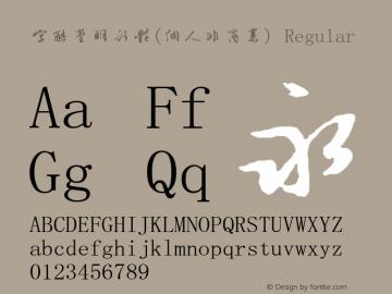 字酷堂明行体(个人非商业) Regular V1.0 Font Sample