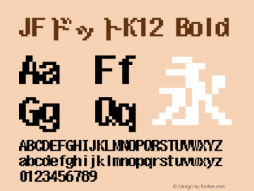 JFドットK12 Bold Version 1.00.20150527 Font Sample