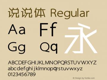 说说体 Regular 说说体 Font Sample