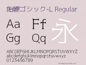 飴鞭ゴシック-L Regular Version 1.00 Font Sample