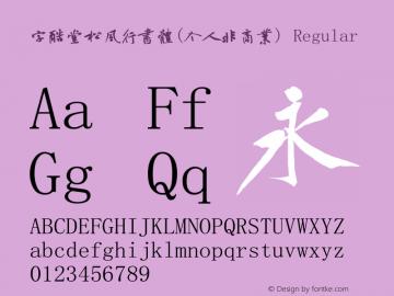 字酷堂松风行书体(个人非商业) Regular V1.0图片样张