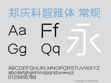 郑庆科智雅体 常规 Version 1.020图片样张