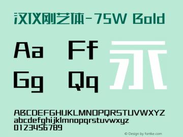 汉仪刚艺体-75W Bold Version 5.00图片样张