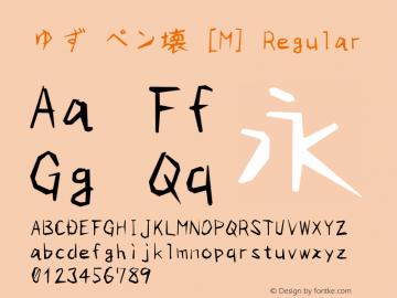 ゆず ペン壊 [M] Regular Version 1.00图片样张