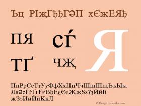 WP CyrillicA Normal 1.0 Wed May 12 14:48:53 1993 Font Sample