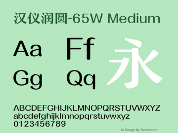 汉仪润圆-65W Medium Version 5.00 Font Sample