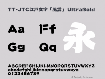 TT-JTC江戸文字「風雲」 UltraBold N_1.00图片样张