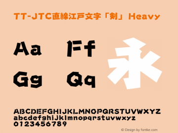 TT-JTC直線江戸文字「剣」 Heavy N_1.00 Font Sample