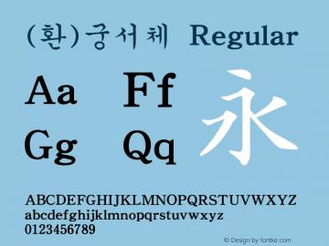(환)궁서체 Regular HAN Font Conversion Ver 1.0 by Art-Woder Font Sample
