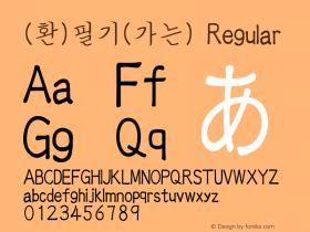(환)필기(가는) Regular HAN Font Conversion Ver 1.0 by Art-Woder Font Sample