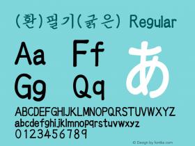 (환)필기(굵은) Regular HAN Font Conversion Ver 1.0 by Art-Woder Font Sample