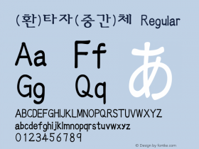 (환)타자(중간)체 Regular HAN Font Conversion Ver 1.0 by Art-Woder Font Sample