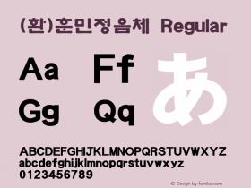 (환)훈민정음체 Regular HAN Font Conversion Ver 1.0 by Art-Woder Font Sample