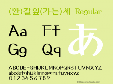 (환)갈잎(가는)체 Regular HAN Font Conversion Ver 1.0 by Art-Woder Font Sample