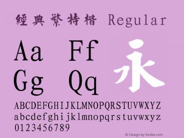 经典繁特楷 Regular 一九九五年八月 版本V1.00 Font Sample