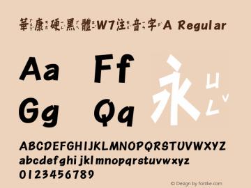 華康硬黑體W7注音字A Regular Version 2.00, 05 Apr. 2004 Font Sample
