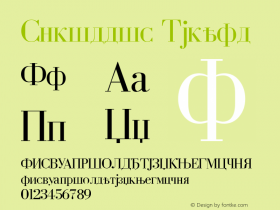 Cyrillic Normal 2.0 Fri Dec 31 15:00:00 1993 Font Sample