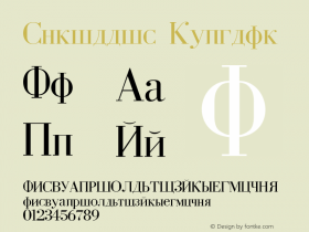Cyrillic Regular 001.000 Font Sample