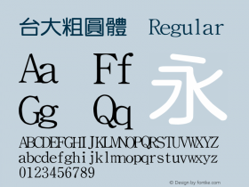 台大粗圓體 Regular FAX(8862)7601847 Font Sample