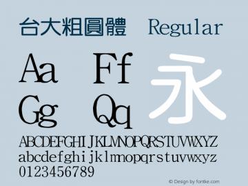 台大粗圓體 Regular FAX(8862)7601847 Font Sample