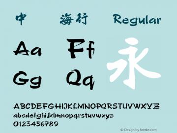中国龙海行书 Regular Version 28.00 June 22, 2010图片样张