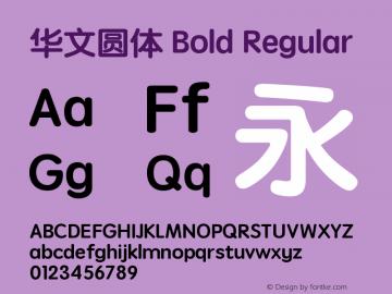华文圆体 Bold Regular 8.0d1e4图片样张