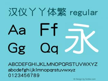 汉仪丫丫体繁 regular 3.00 Font Sample