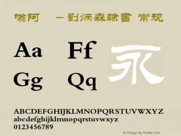 嗡阿吽-劉炳森隸書 常规 南無阿彌陀佛999 本字體由劉炳森先生1979年書寫图片样张