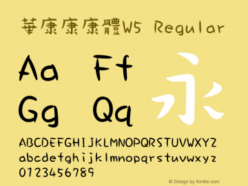 華康康康體W5 Regular Version 1.000 Font Sample