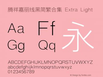 腾祥嘉丽线黑简繁合集 Extra Light Version  1.00图片样张