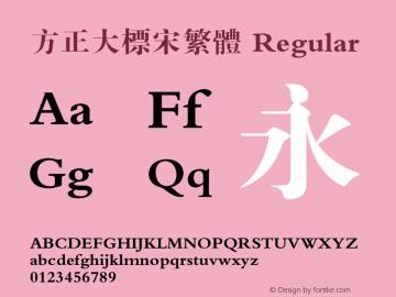 方正大标宋繁体 Regular 3.00 Font Sample