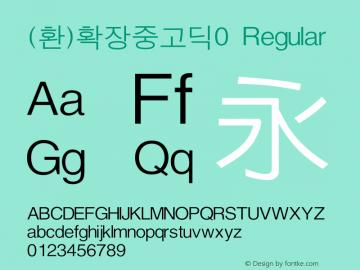 (환)확장중고딕0 Regular HAN Font Conversion Ver 1.0 by Art-Woder Font Sample