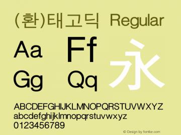 (환)태고딕 Regular HAN Font Conversion Ver 1.0 by Art-Woder Font Sample