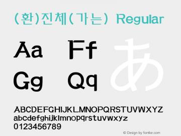 (환)진체(가는) Regular HAN Font Conversion Ver 1.0 by Art-Woder Font Sample