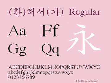 (환)해서(가) Regular HAN Font Conversion Ver 1.0 by Art-Woder Font Sample
