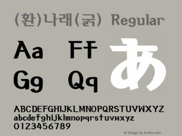 (환)나래(굵) Regular HAN Font Conversion Ver 1.0 by Art-Woder Font Sample