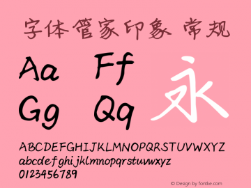字体管家印象 常规 Version 1.00 Font Sample