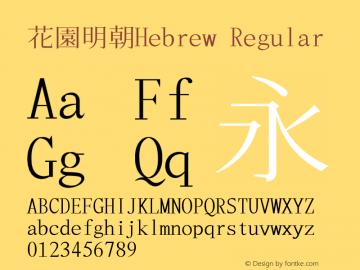 花園明朝Hebrew Regular 2015年03月12日版; (gw1466351) Font Sample