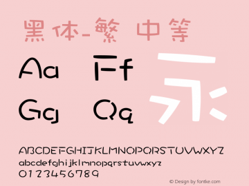 黑体-繁 中等 0.01; (DFLiuYe-Lt-HK-BF) Font Sample