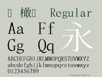 简橄榄 Regular 0.01; (gw1418209) Font Sample