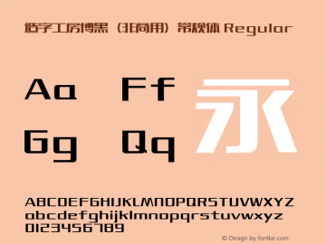 造字工房博黑(非商用)常规体 Regular Version 1.000;PS 1;hotconv 1.0.81;makeotf.lib2.5.63406图片样张