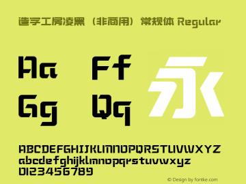造字工房凌黑(非商用)常规体 Regular Version 1.000;PS 1;hotconv 1.0.81;makeotf.lib2.5.63406图片样张
