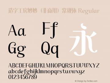 造字工房妙妙(非商用)常规体 Regular Version 1.000;PS 1;hotconv 1.0.81;makeotf.lib2.5.63406图片样张